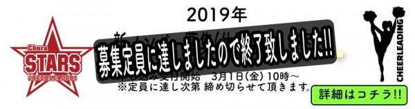 2019年 メンバー募集