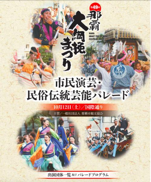 那覇祭り パレード チア