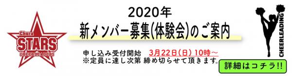 2020年 募集案内